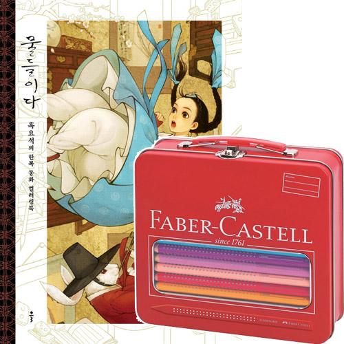 파버카스텔 점보그립색연필 페인팅세트 + 물들이다 흑요석의 한복동화