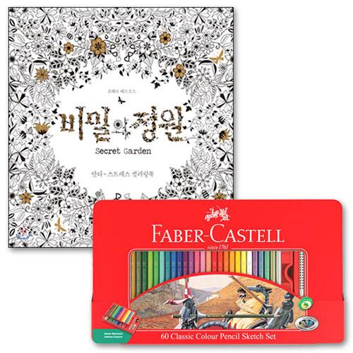 파버카스텔 일반색연필 틴 60색 세트 + 비밀의정원