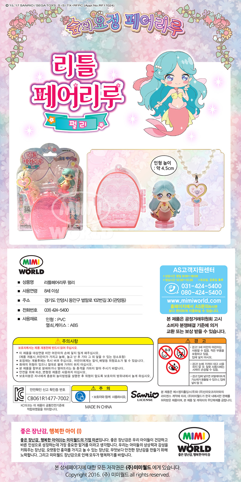 미미 페어리루 리틀페어리루 펄리-영2(74838) 장난감 어린이장난감 놀이 역할놀이 역할놀이장난감 소꿉놀이장난감 변신장난감 완구 캐릭터놀이 만화캐릭터놀이